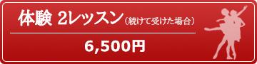 体験 2レッスン(続けて受けた場合)5,000円